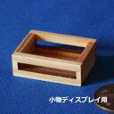 ディスプレイ飾り木箱(ミニサイズ)小物や雑貨のディスプレイに・