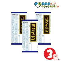 【第3類医薬品】ヨクイニンエキス顆粒クラシエ(45包)【クラシエ漢方青の顆粒】