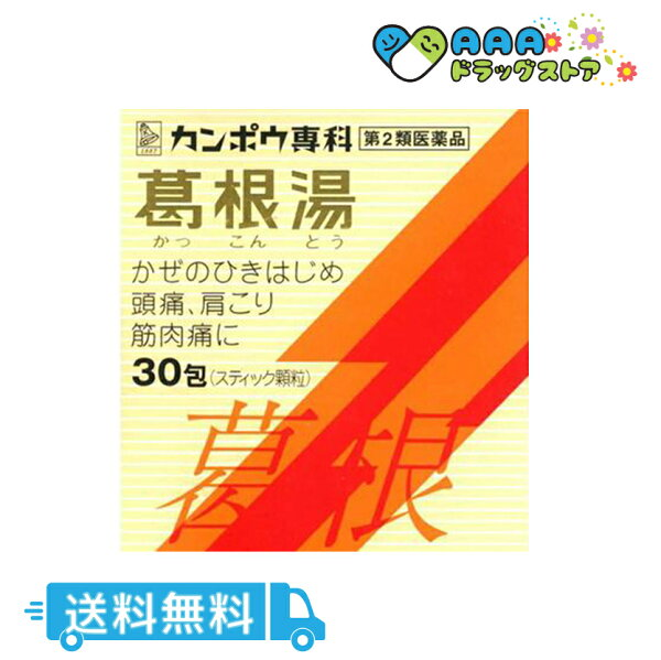 第2類医薬品 葛根湯エキス顆粒Sクラシエ(30包)/