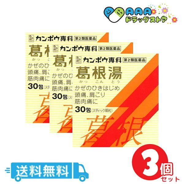 第2類医薬品 葛根湯エキス顆粒S(30包)/3個セット//あす楽対応 クラシエ