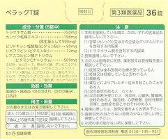 【第3類医薬品】ペラックT錠36錠【イチオシ】