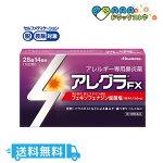 【第2類医薬品】アレグラFX(28錠)/送料無料/セルフメディケーション税制対象【アレグラ】