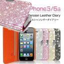 【iPhone SE 5s/5ケース】dreamplus Persian Leather Diary(ドリームプラス ペルシャンレザーダイアリー)フィルム1枚入り ラインストーン ビジュー スマホケース デコケース ペルシアン