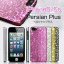 【iPhone SE 5s/5ケース】dreamplus Persian Plus Bar(ドリームプラス ペルシャンプラスバー) フィルム1枚&ホームボタンシール1枚入り バータイプ ビジュー スマホケース デコケース ピンク ゴールド ブラック シルバー