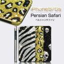 【iPhone SE 5s/5ケース】dreamplus Persian Safari Bar (ドリームプラス ペルシャンサファリバー) フィルム1枚入り ラインストーン バータイプ ビジュー スマホケース デコケース アニマル柄 スカル ゼブラ レパード ペルシアン