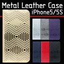【iPhone5/5s】SLG Design D4 Metal Leather Diary(SLGデザイン メタルレザーダイアリー)フィルム1枚入り 天然牛革 本革 レザーケース アイフォン スマホカバー スマホケース 手帳型 型押しレザー メタリック 幾何学 ゴールド パープル クローム ポケット
