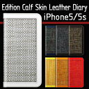 【iPhone SE 5s/5】SLG Design D5 Edition Calf Skin Leather Diary(SLGデザイン カーフスキンレザーダイアリー)フィルム1枚入り 天然牛革 本革 レザーケース アイフォン スマホカバー スマホケース 手帳型 カラバリ クローム ベルギー ツイード ポケット