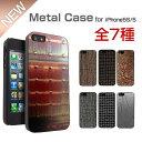 【iPhone SE 5s/5ケース】Ikins Metal Case Bar(アイキンス メタルケース バー) ブロンズ(Bronze) ティン(Tin)銅 スズ 錫 ハードケース スマホカバー スマホケース アイフォン