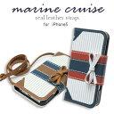 【iPhone SE 5s/5】 Mr.H Marine Cruise Diary (マリンクルーズ ダイアリー) ショルダーストラップ ★ 05P01Mar15