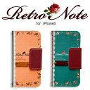【iPhone SE 5s/5ケース】 Mr.H Retro Note Diary (レトロノート ダイアリー) ★ 05P01Mar15