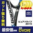 【技術DVDプレゼント】バボラ ピュアドライブ 2015(101234)