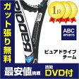 【技術DVDプレゼント】バボラ ピュアドライブ チーム 2015(101238)