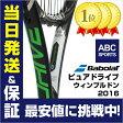 【技術DVDプレゼント】バボラ ピュアドライブ ウィンブルドン2016(101250)