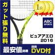 【技術DVDプレゼント】バボラ ピュアアエロ 2016(101253)