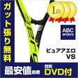 【技術DVDプレゼント】バボラ ピュアアエロVS(101274)