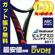 【技術DVDプレゼント】バボラ ピュアアエロ フレンチオープン 2017(101291)