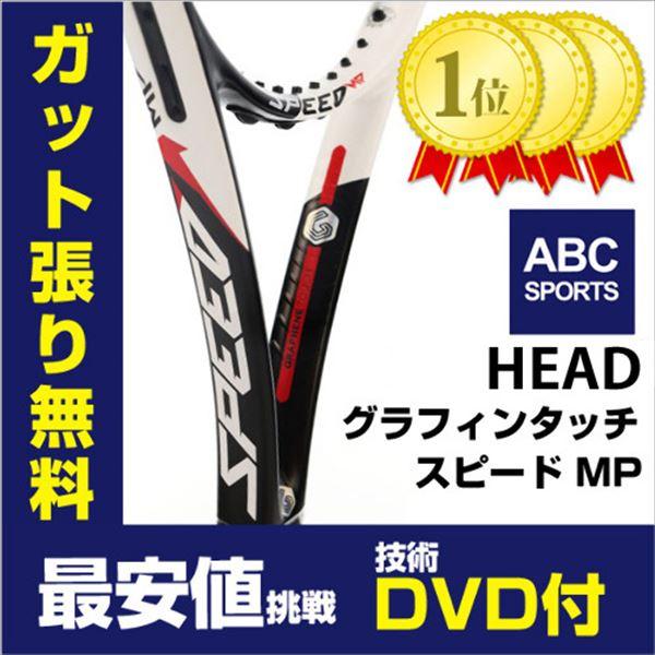 (年末決算SALE第3弾!11/30まで!クーポン利用で1,000円OFF!)HEAD(ヘッド) グラフィンタッチ スピード MP(231817)