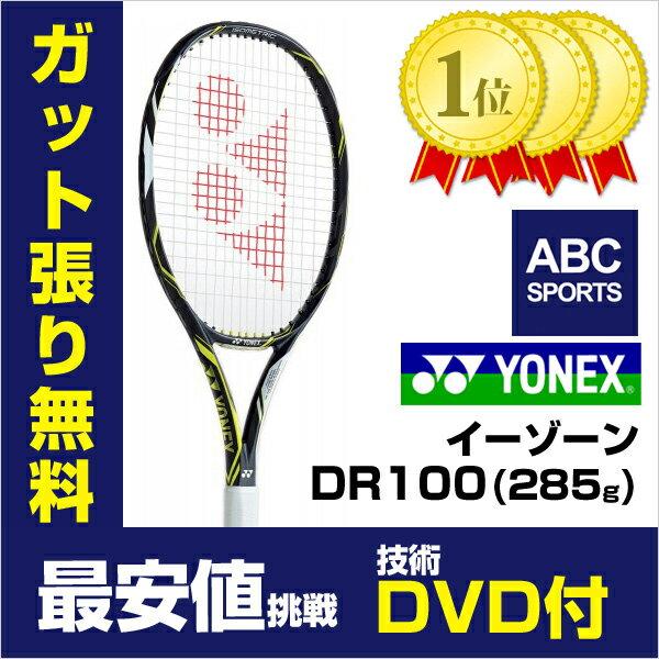 (年末決算SALE第3弾!11/30まで!クーポン利用で1,000円OFF!)YONEX(ヨネックス) EZONE(イーゾーン) DR 100 (285g) 2016(ezdr12)