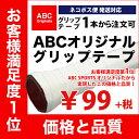 [テニスアクセサリー]【モニター価格】ABCスポーツオリジナルス オーバーグリップテープ:ウェットタイプ(白)