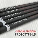 ロングドライブシャフト PROTOTYPE-LD SPECIAL EDITION(プロトタイプ・エルディ スペシャルエディション)限定カラー マットブラック[ゴルフ ドライバー用 シャフト]
