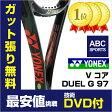 【技術DVDプレゼント】ヨネックス VCORE DUEL G 97 2016(130VCDUAL97)