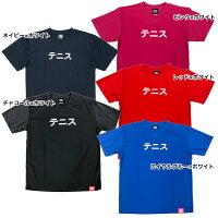 ABCオリジナルス「テニス」ロゴDRYTシャツ(w-0031)