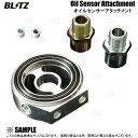 BLITZ ブリッツ オイルセンサーアタッチメント (Type-D) デリカD:5/アーバンギア CV1W 4N14 19/2〜 (19236