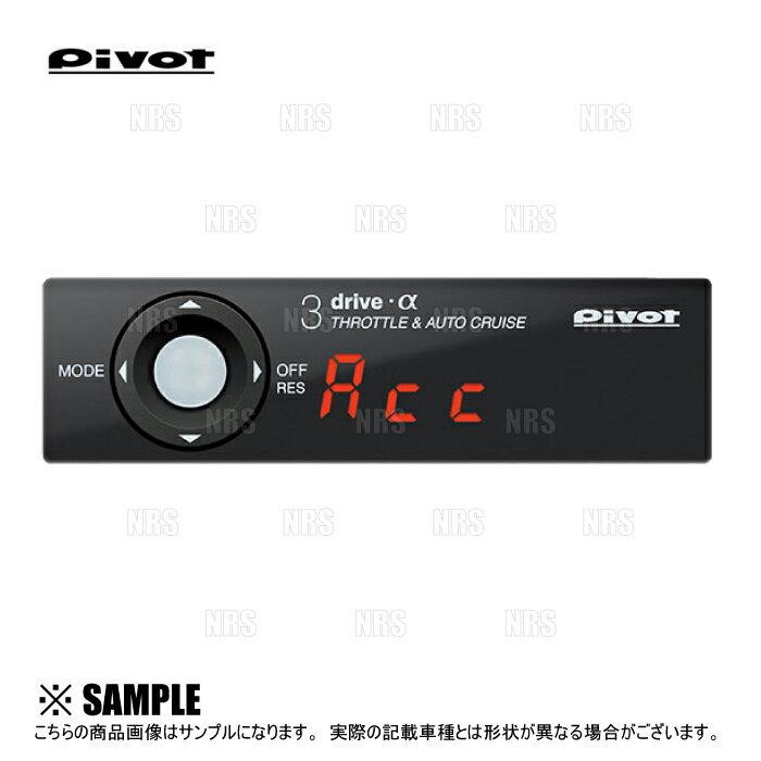 電子パーツ, スロットルコントローラー PIVOT 3-drive MT () S K13 HR15DE H2512 MT (3DATH-5ABR-4