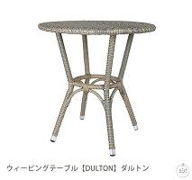 ウィービングテーブル【DULTON】ダルトン テーブル 机 ラウンドテーブル ラウンド アウトドア ガーデン 庭 シンプル おしゃれ かわいい デザイン [メーカー直送品/同梱不可][代引き利用不可](メール便不可)[生活]