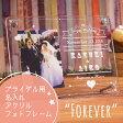 ブライダル用 名入れメモリアルアクリルフォトフレーム【フォーエバー】写真立て/結婚祝い/結婚記念/内祝い/両親、友人へのプレゼント/トコシェ
