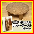 【レビューで送料無料】ラウンドテーブル100φ
