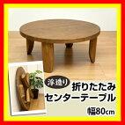 【レビューで送料無料】ラウンドテーブル80φ
