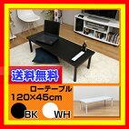 レビューで【送料無料】ローテーブル120cm幅奥行き45cm