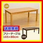 レビューで【送料無料】フリーテーブル165×80