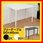 【レビューで送料無料】フリーテーブル90×45