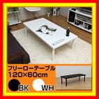 【レビューで送料無料】ローテーブル120×60