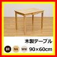 【送料無料】木製テーブル 90×60木製テーブル ダイニングテーブル ダイニング テーブル 激安挑戦中 北欧 シンプル ダイニングセット ダイニングテーブルセット 木製 モダン 10P01Oct16