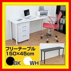 【レビューで送料無料】フリーテーブル150×45cm