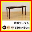 【送料無料】木製テーブル 150×45ダイニングテーブル ダイニング テーブル 激安挑戦中 北欧 シンプル ダイニングセット ダイニングテーブルセット 木製 モダン 10P01Oct16