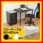 【レビューで送料無料】フリーテーブル90cm幅奥行き60cm