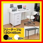 レビューで【送料無料】フリーテーブル120c×45cm