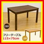 レビューで【送料無料】フリーテーブル115×75
