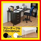 レビューで【送料無料】フリーテーブル150×60