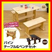 ダイニングテーブル 3点セット ダイニングテーブルセット ベンチ ダイニングセット SAN-008 10P01Oct16