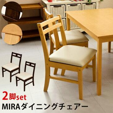 【送料無料】ダイニングチェア 2脚入ダイニングチェアのみ 2脚組 2脚入 ダイニング チェア ブティック コンパクト 可愛い 木製 椅子 イス シンプル