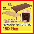 【送料無料】ウッドテーブル 150×75折り畳みテーブル 机 テーブル 折りたたみ 折りたたみテーブル 折りたたみ式 折れ脚 木製 北欧 アンティーク 10P01Oct16