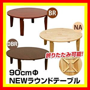 ちゃぶ台 折りたたみ テーブル ラウンド リビング