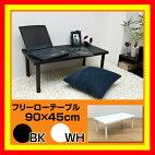 【送料無料】フリーローテーブル90×45