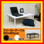 【送料無料】フリーローテーブル90×60