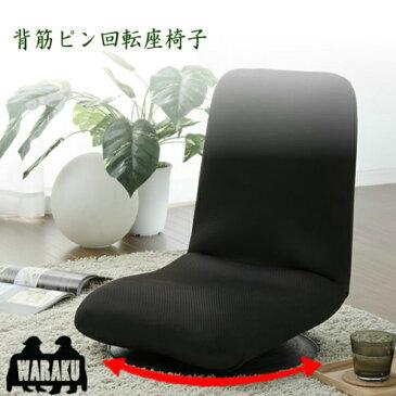【ポイント10倍 4/10 PM20〜PM24まで】 「和楽チェア「M」 回転付」座椅子 座いす 座イス ざいす 椅子 イス いす チェア コンパクト リクライニングチェア リクライニング座椅子 リラックスチェア フロアチェアー デザイナーズ フロアチェア 国産 回転付